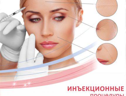 Инъекционные процедуры Харьков