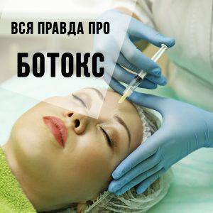 В медицине ботокс используется более 30 лет и сохраняет своё действие до 6 месяцев.