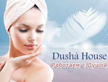 Бренд Dusha House